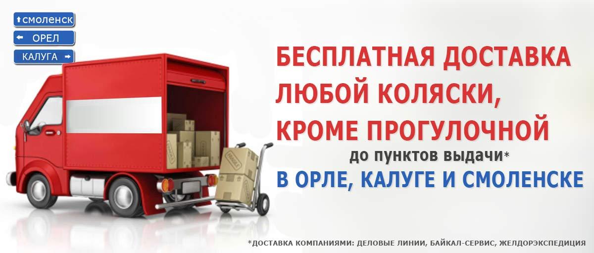 Бесплатная доставка до пунктов самовывоза в Орле, Калуге и Смоленске