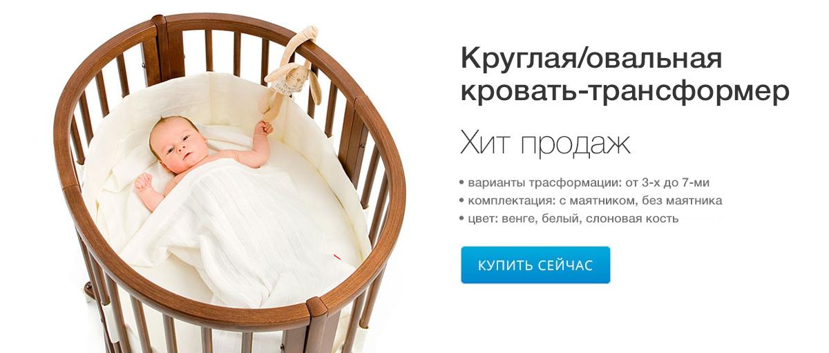 Круглая-овальная кроватка