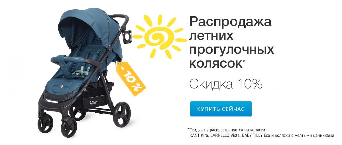 Скидка 10% на покупку прогулочной коляски