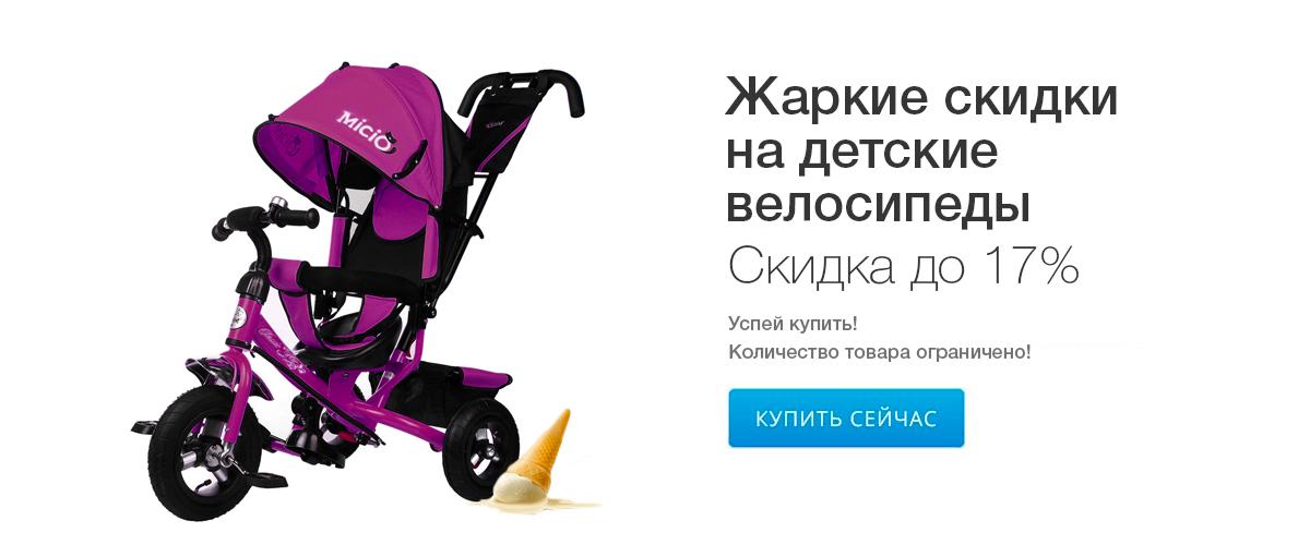 Скидка до 17% на детские велосипеды