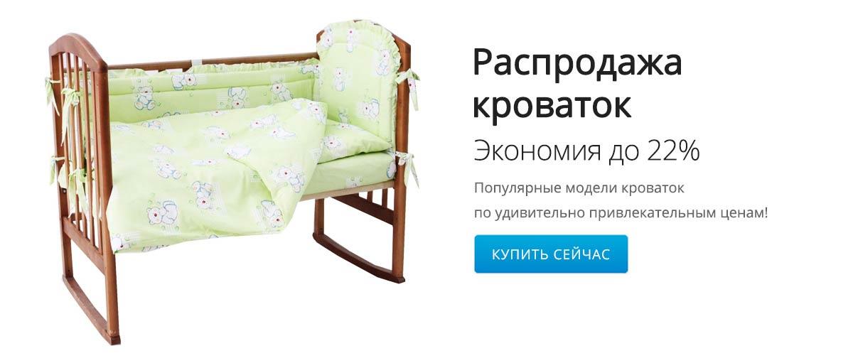 Распродажа кроваток