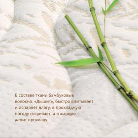 Детский матрас Plitex Bamboo Sleep 1190×600×140 мм